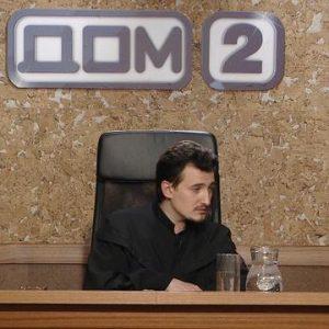 Дом 2 Судный день 27 за 09.08.2016 – смотреть онлайн